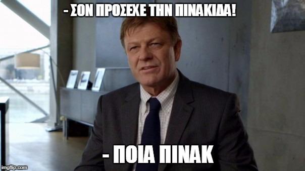pinakida