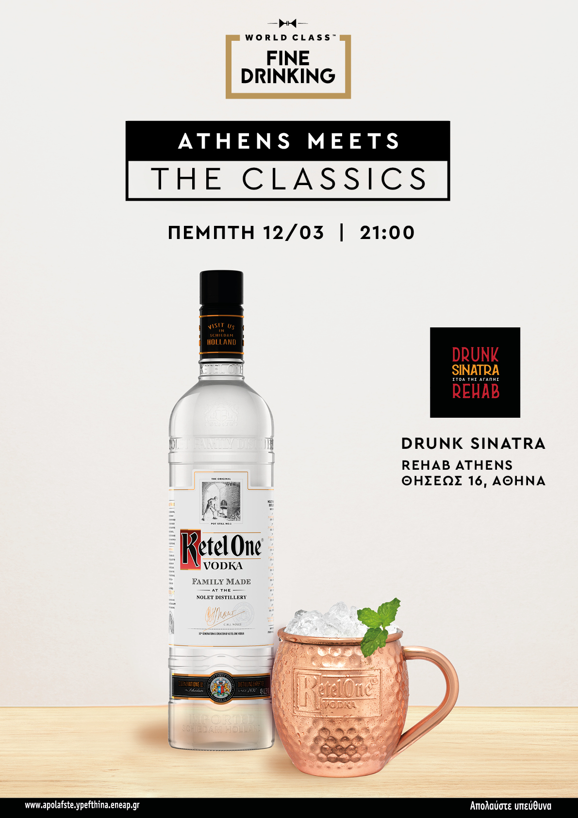 ATHENS MEETS THE CLASSICS KETEL ONE