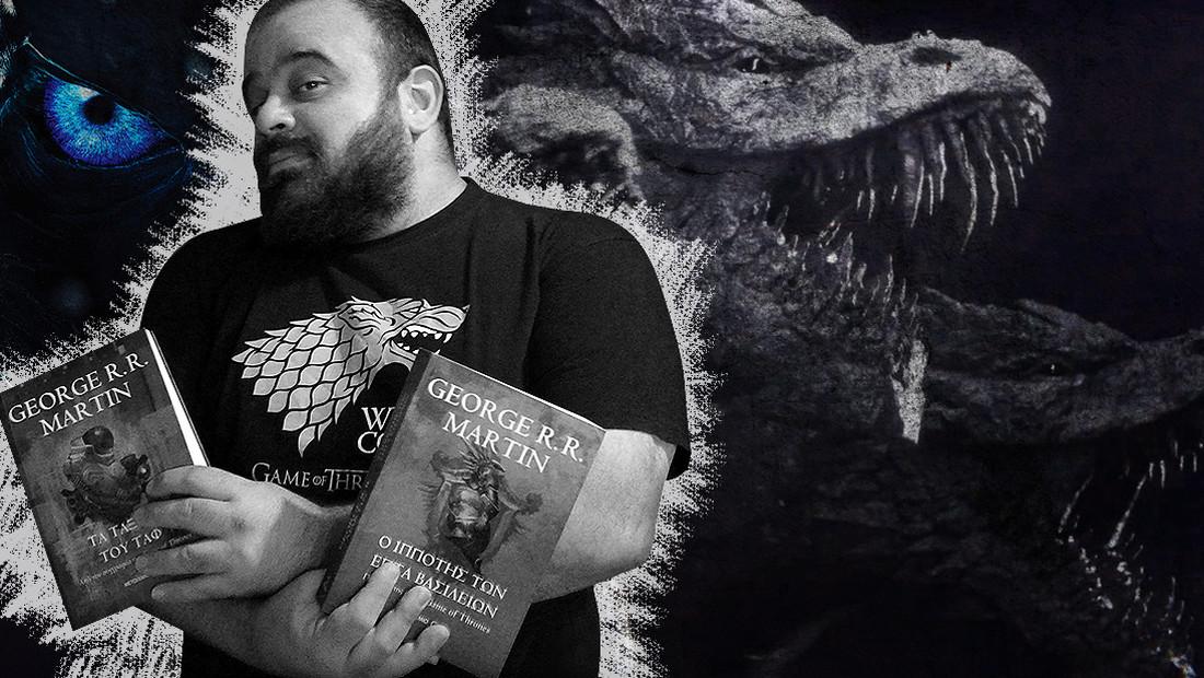 Μιλήσαμε με τον μεταφραστή του Τζορτζ Μάρτιν για το τέλος του Game of Thrones