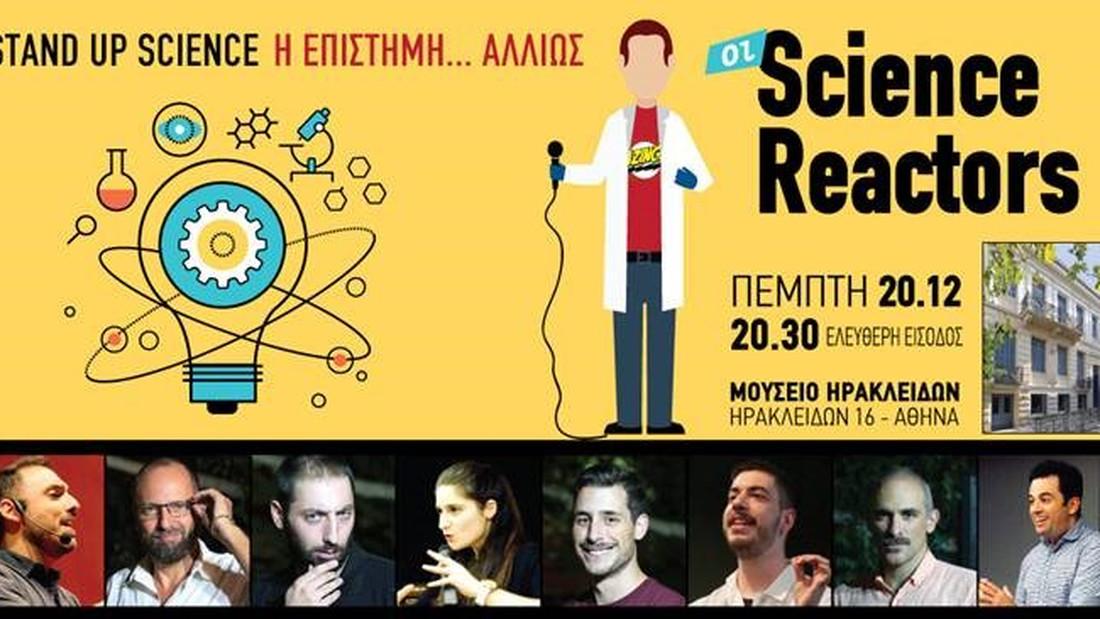 Η επιστήμη στη «σκηνή»! Η επιστήμη αλλιώς…