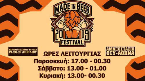 2o Made in Beer Festival