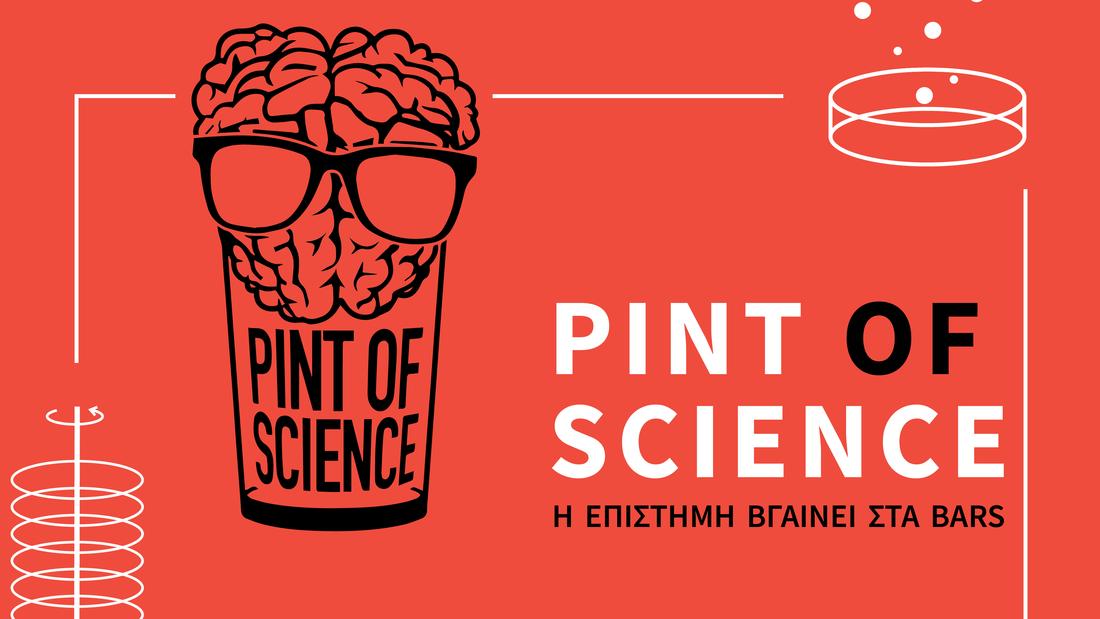 Η επιστήμη βγαίνει στα μπαρ για δεύτερη χρονιά στην Αθήνα