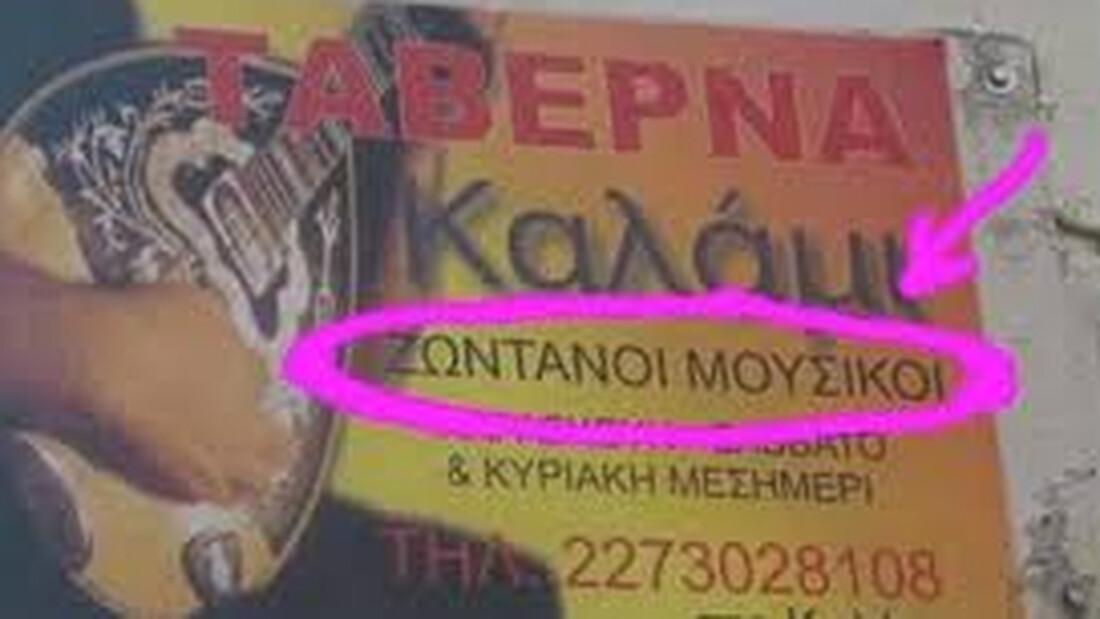 Επικό: Eλληνικές επιγραφές που θα σας κάνουν να κλάψετε από τα γέλια