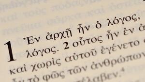 Λέξεις και φράσεις που λέμε λάθος