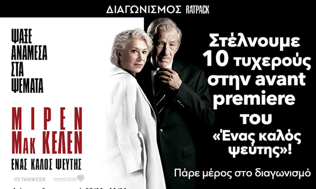 Στέλνουμε 10 τυχερούς στην avant premiere του «Ένας καλός ψεύτης»!