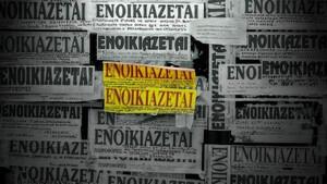 Έρευνα: Το 40% του εισοδήματος του Έλληνα πάει στο ενοίκιο