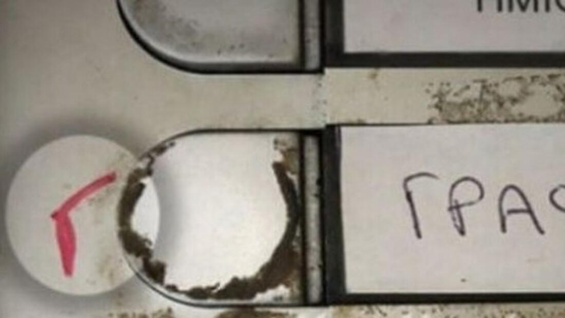Δες τι σημαίνει το «Γ» που είναι γραμμένο δίπλα στο κουδούνι σου