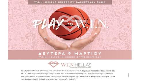 Ο Αγώνας Μπάσκετ της W.I.N. Hellas  με αγαπημένους Celebs την Δευτέρα 9 Μαρτίου