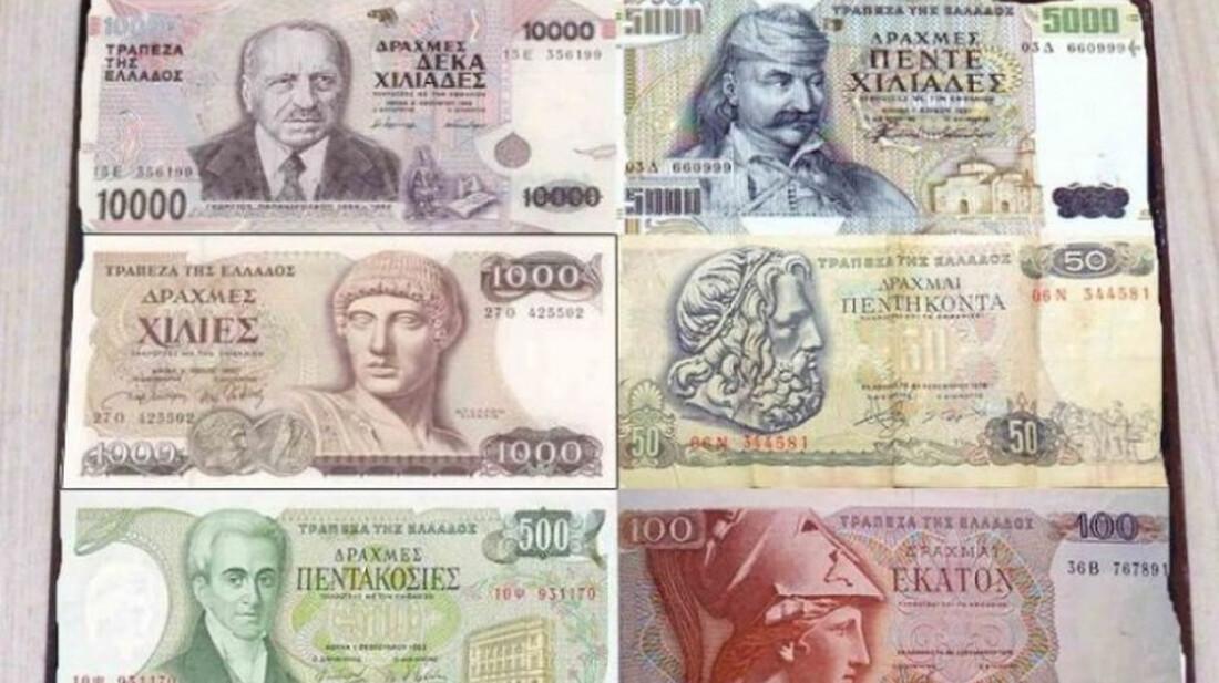 Ελλάδα: Το σπάνιο χαρτονόμισμα που αποσύρθηκε κατά τον Β' Παγκόσμιο Πόλεμο