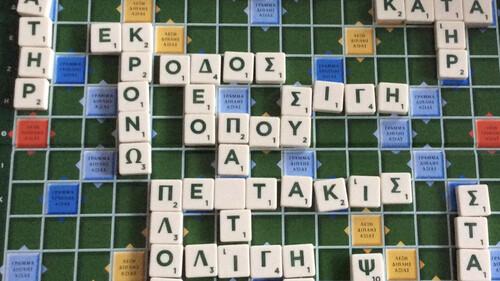 Η συνηθισμένη λέξη που οι Έλληνες δεν γράφουν σωστά