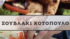 Άκης Πετρετζίκης: Σουβλάκι κοτόπουλο