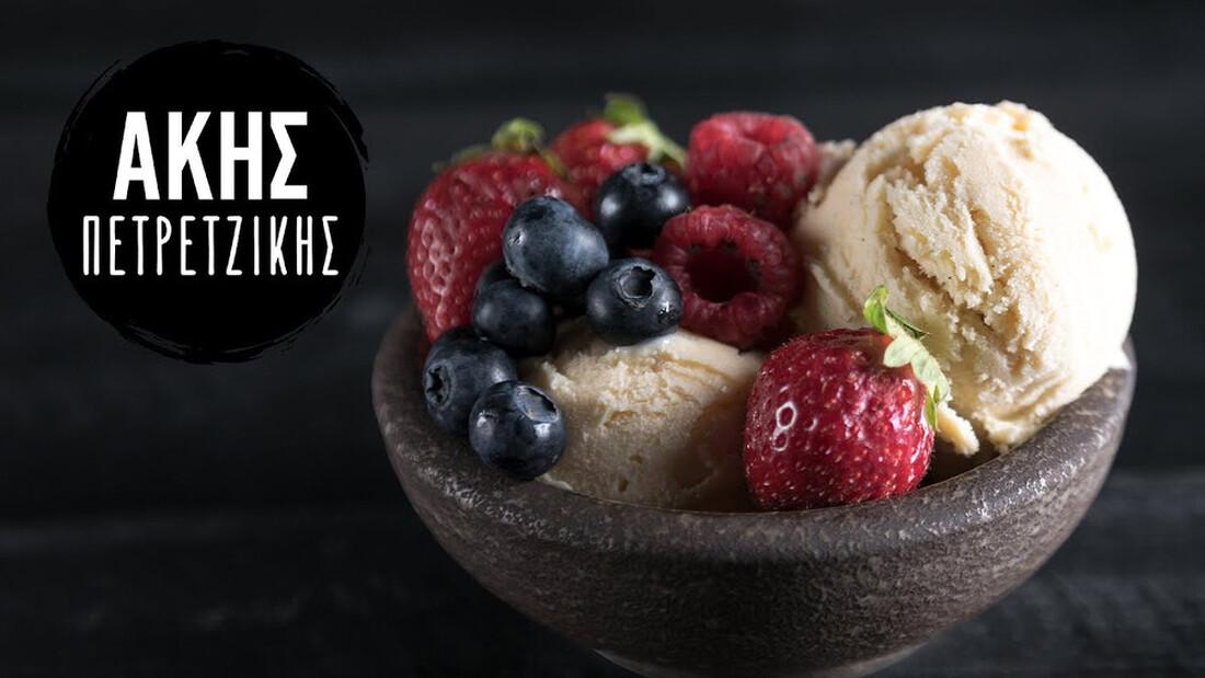 Άκης Πετρετζίκης: Σπιτικό παγωτό φράουλα