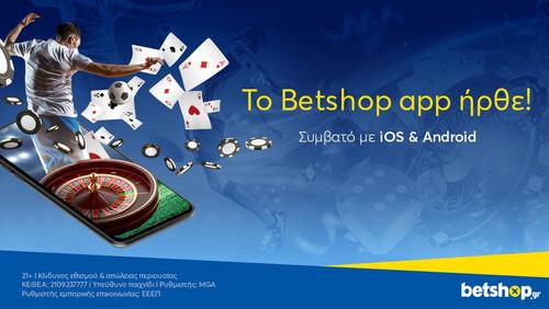 Νέο Betshop mobile app σε iOS και Android για παιχνίδι και διασκέδαση on-the-go!