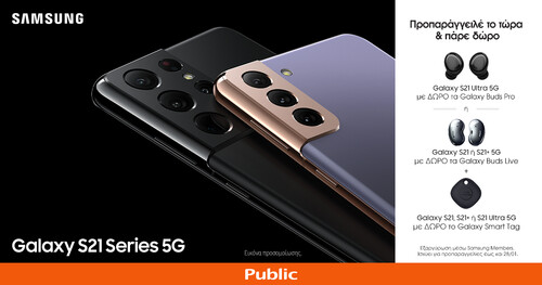 Samsung Galaxy S21 Series 5G: Η ολοκαίνουργια σειρά smartphone της Samsung έρχεται στο Public.gr
