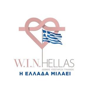 Η W.I.N. Hellas ΓΙΟΡΤΑΖΕΙ ΤΗΝ ΠΑΓΚΟΣΜΙΑ ΗΜΕΡΑ ΓΥΝΑΙΚΑΣ - 8 Μαρτίου 2021