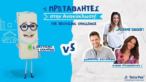 Facebook Διαγωνισμός της Tetra Pak για την ανακύκλωση χάρτινων συσκευασιών