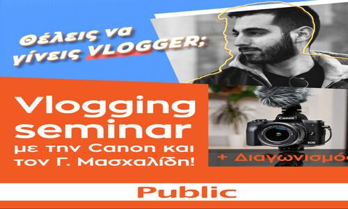 Θέλεις να γίνεις vlogger;  Το Public και η Canon σου δίνουν την ευκαιρία!