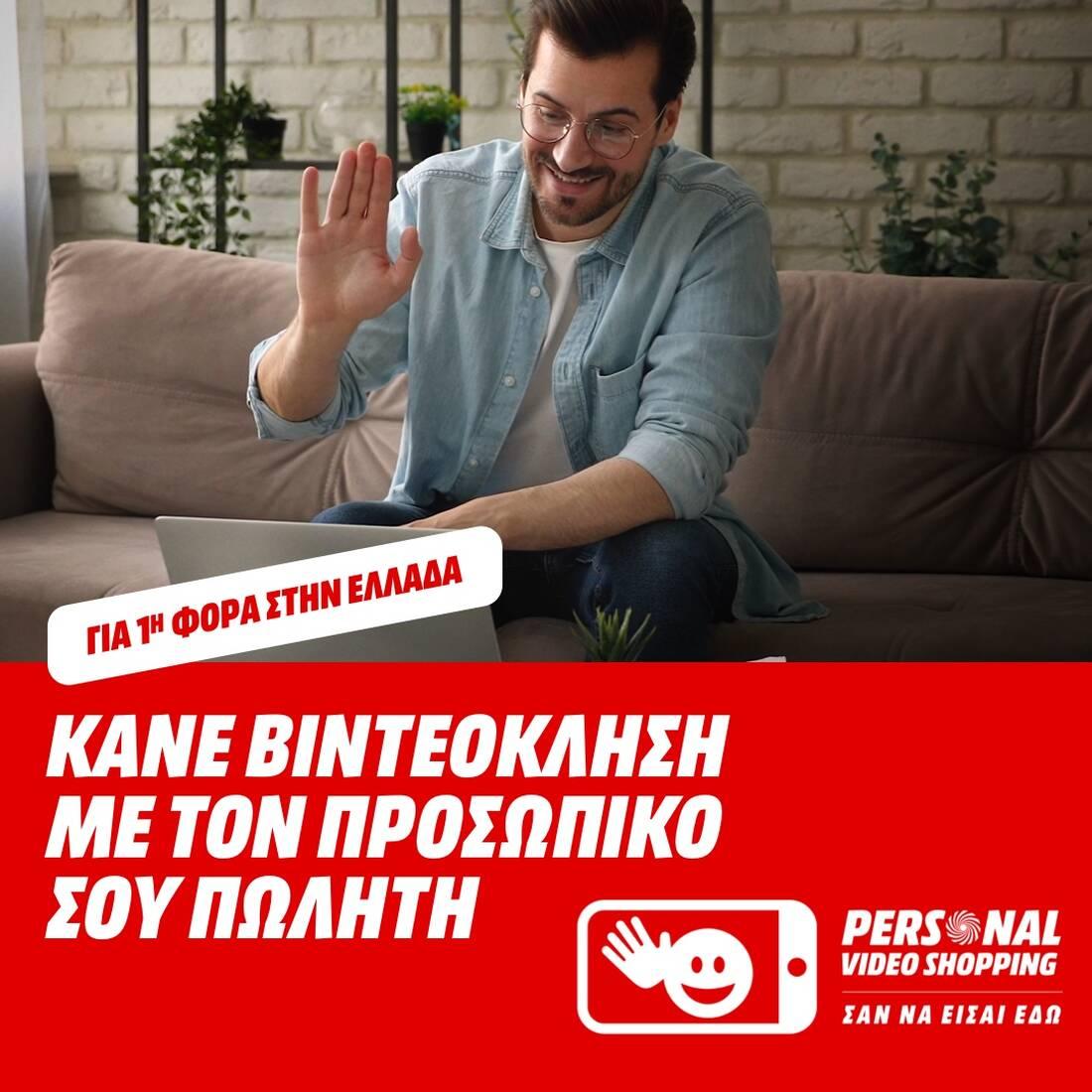 """Νέα, πρωτοποριακή υπηρεσία """"Personal Video Shopping"""" από τη MediaMarkt"""