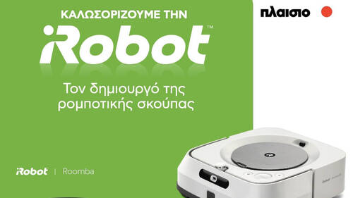 iRobot: έναρξη συνεργασίας με την Πλαίσιο Computers ΑΕΒΕ