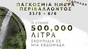 Save Your Hood: H εβδομάδα περιβάλλοντος έφυγε και μαζί της, πάνω από 500,000 λίτρα σκουπίδια