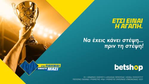Τελικός Euro: Βρήκαμε 600+ τρόπους να στεφθείς πρωταθλητής Ευρώπης!