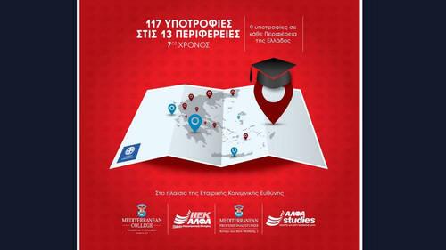 IEK ΑΛΦΑ -Mediterranean College: Για 7η χρονιά, 117 Υποτροφίες Σπουδών στις  Περιφέρειες της Ελλάδας