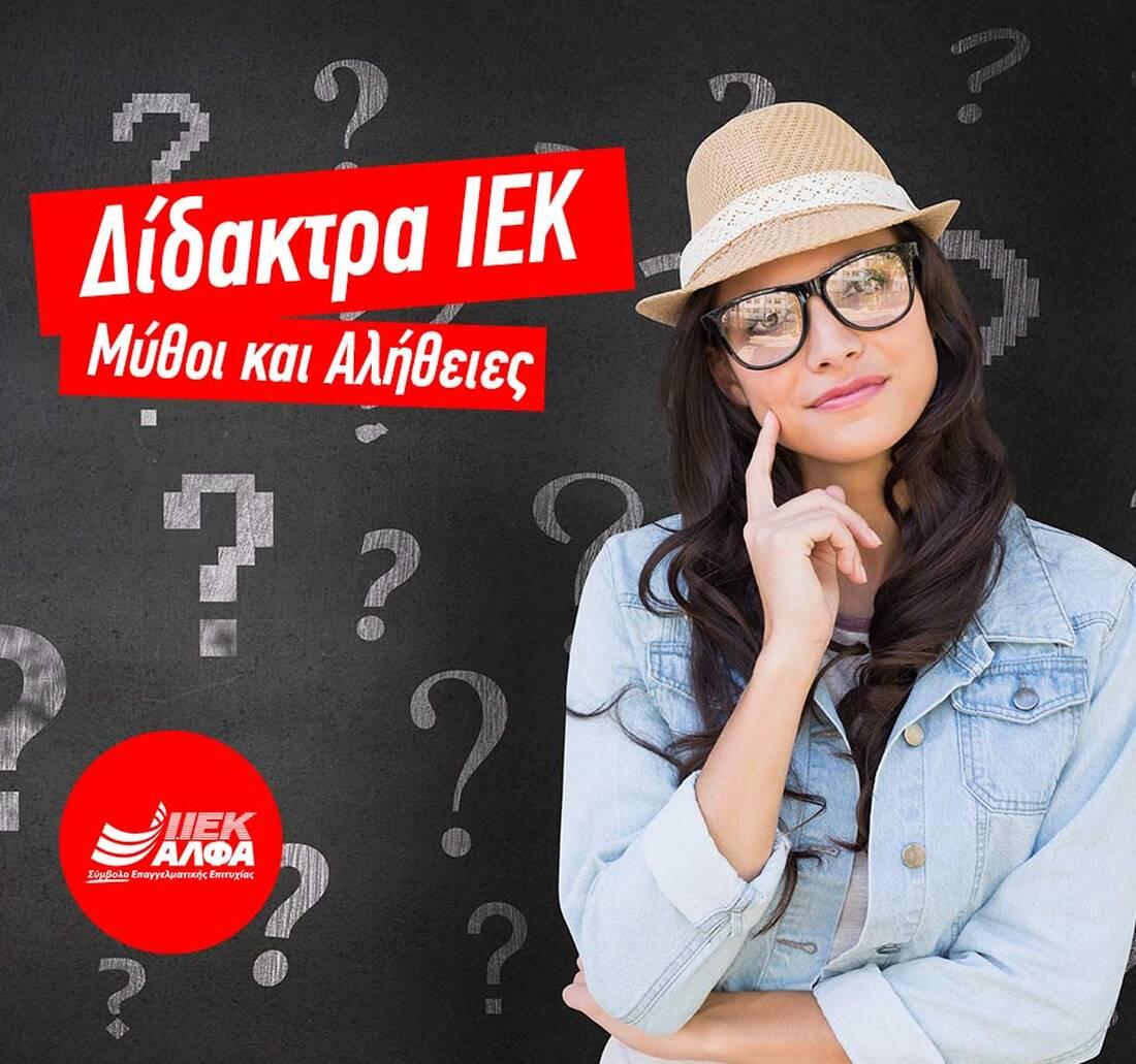 Δίδακτρα ΙΕΚ: -40% στα νέα τμήματα Οκτωβρίου – Μη χάσεις την ευκαιρία να σπουδάσεις!