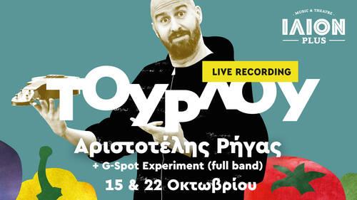 Αριστοτέλης Ρήγας: ΤΟΥΡΛΟΥ – live recording