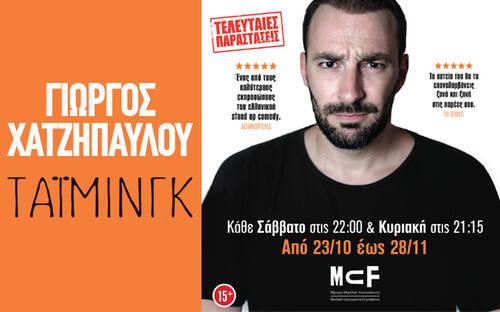 Τάιμινγκ-Γιώργος Χατζηπαύλου | Ο τελευταίος κύκλος παραστάσεων για την Αθήνα