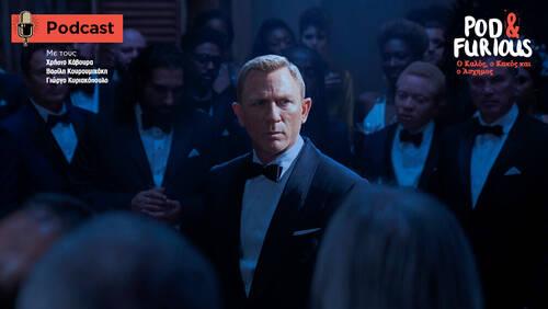 Pod & Furious: Ποιο είναι το μέλλον του James Bond;